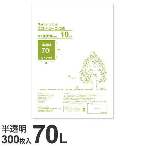 GRATES(グラテス) ゴミ袋 超薄手 エコノミータイプ 軽量ゴミ用 70L 半透明 300枚
