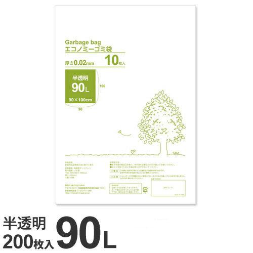 GRATES(グラテス) ゴミ袋 超薄手 エコノミータイプ 軽量ゴミ用 90L 半透明 200枚