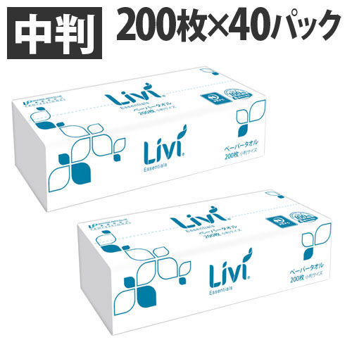 【送料無料】ユニバーサル・ペーパー リヴィ ペーパータオル ソフトタイプ 中判 200枚 40パック【他商品と同時購入不可】