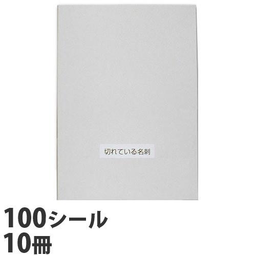 切れている名刺 (名刺10000枚作成可能) 100シート入 10冊