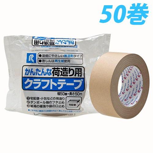 リンレイテープ クラフトテープ 50巻 #200E