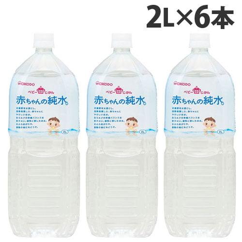 和光堂 ベビーのじかん 赤ちゃんの純水 2L 6本
