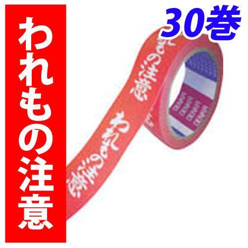 デンカ カラリヤンテープ 「われもの注意」 30巻 595CLABEL-5