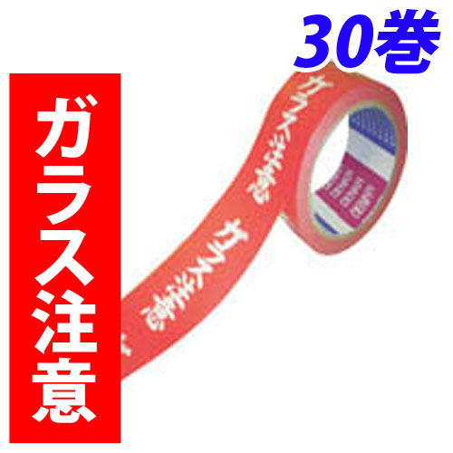 デンカ カラリヤンテープ 「ガラス注意」 30巻 595CLABEL-3