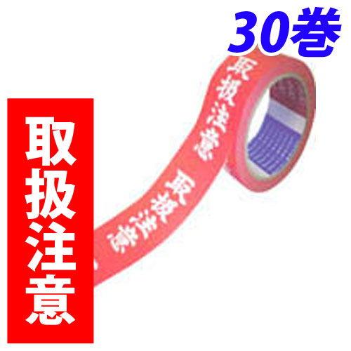 デンカ カラリヤンテープ 「取扱注意」 30巻 595CLABEL-1