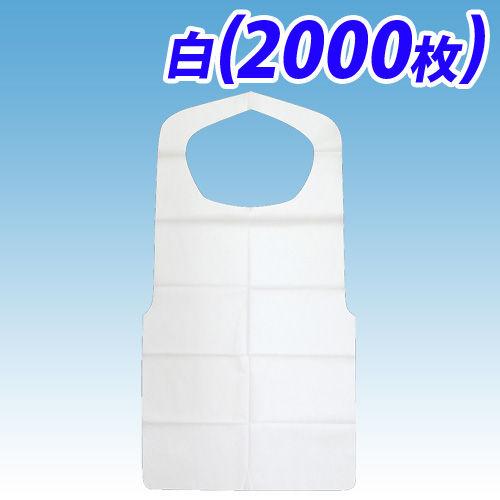 メディテックジャパン 使い捨てエプロン 不織布エプロン 折畳 A 白 2000枚