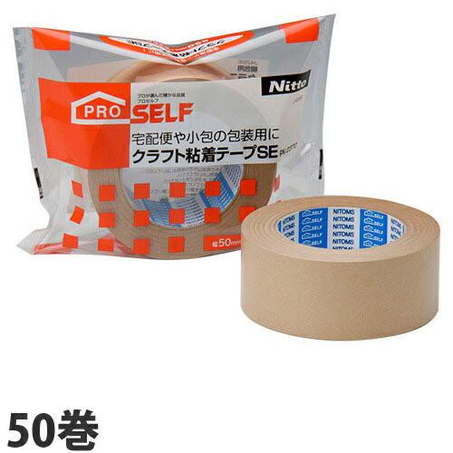 ニトムズ PROSELF クラフト粘着テープSE 50巻 PK-2370