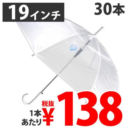【売り切り御免】ジャンプ傘 19インチ クリア 30本