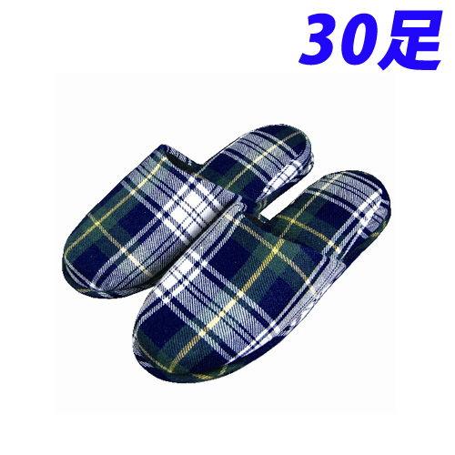 GRATES(グラテス) スリッパ ブルーチェック 30足セット