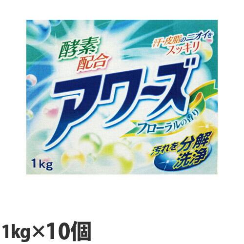 洗濯洗剤 粉末 アワーズ 酵素配合 フローラル 1kg 10個