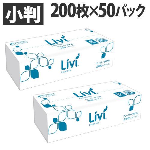 ユニバーサル・ペーパー リヴィ ペーパータオル ソフトタイプ 小判 200枚 50パック