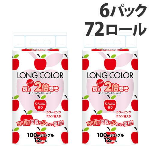 藤枝製紙 トイレットペーパー ロングカラー100 りんごの香り シングル ピンク 12ロール 6パック