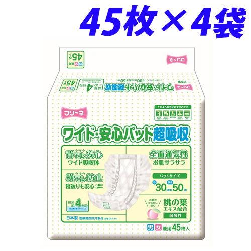 第一衛材 介護用おむつ フリーネ 超吸収 ワイド・安心パッド 45枚 4袋