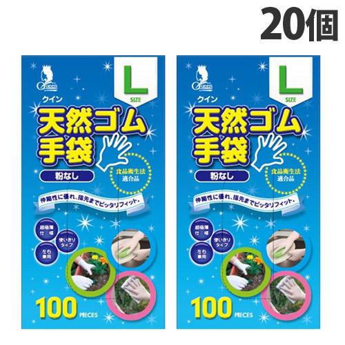 宇都宮製作 使い捨て手袋 クイン 天然ゴム手袋 L 100枚入 20個