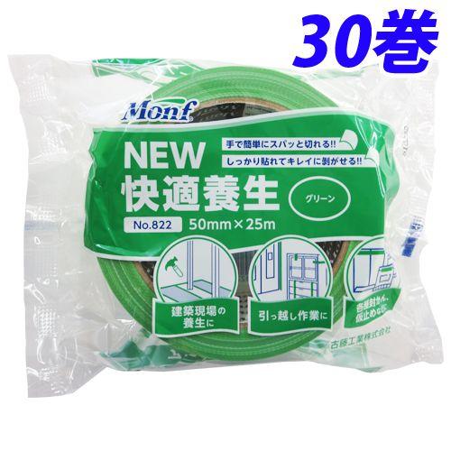 古藤工業 Monf NEW快適養生 養生テープ 50mm×25m グリーン 30巻 No.822