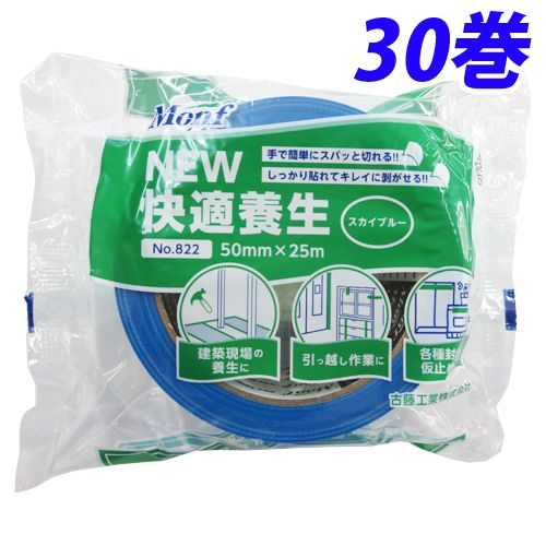 古藤工業 Monf NEW快適養生 養生テープ 50mm×25m スカイブルー 30巻 No.822