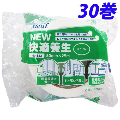 古藤工業 Monf NEW快適養生 養生テープ 50mm×25m ホワイト 30巻 No.822