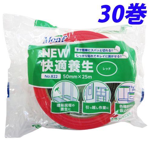 古藤工業 Monf NEW快適養生 養生テープ 50mm×25m レッド 30巻 No.822