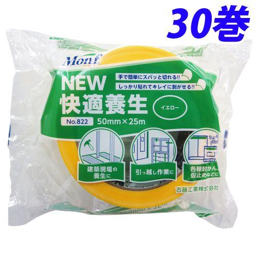 古藤工業 Monf NEW快適養生 養生テープ 50mm×25m イエロー 30巻 No.822