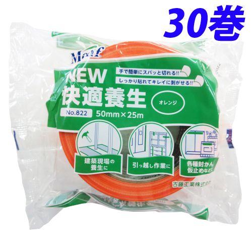 古藤工業 Monf NEW快適養生 養生テープ 50mm×25m オレンジ 30巻 No.822