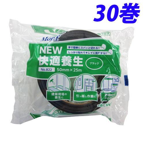 古藤工業 Monf NEW快適養生 養生テープ 50mm×25m ブラック 30巻 No.822