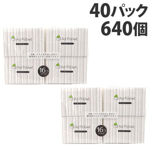 和光製紙 水に流せるポケットティッシュ ふんわりポケットティッシュ アドポケット付 16個 40パック(640個)