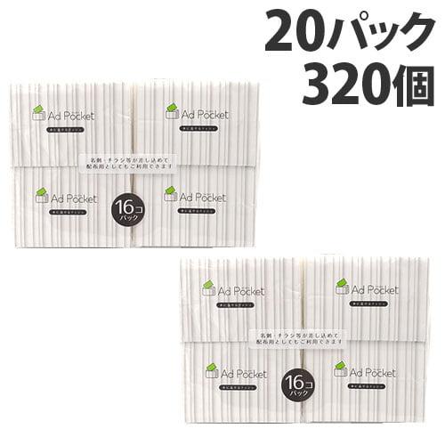 和光製紙 水に流せるポケットティッシュ ふんわりポケットティッシュ アドポケット付 16個 20パック(320個)