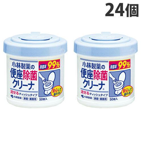 小林製薬 トイレ用掃除シート 便座除菌クリーナー 本体 50枚 24個