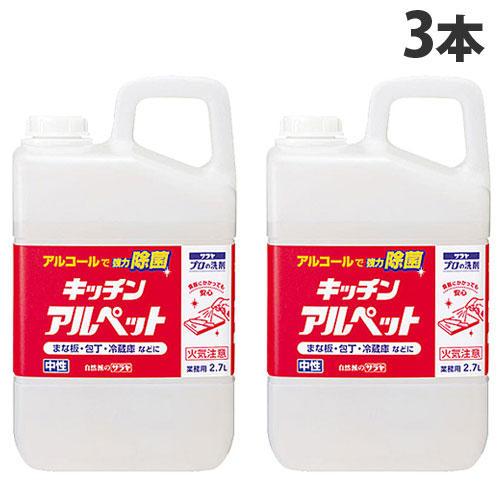 サラヤ キッチンアルペット アルコール除菌 詰替用 2.7L 3本