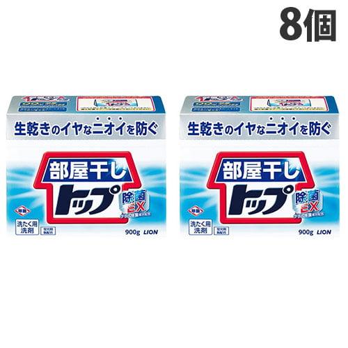 ライオン 洗濯洗剤 粉末 トップ 部屋干しトップ 除菌EX 0.9kg 8個