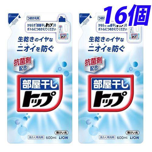ライオン 洗濯洗剤 トップ 液体部屋干しトップ 詰替 600ml 16個