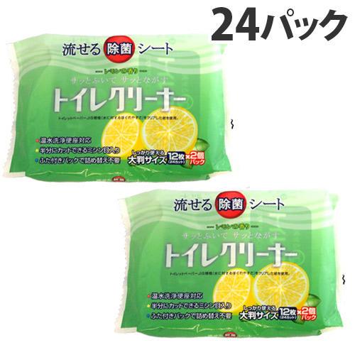 和光製紙 トイレ用掃除シート トイレクリーナー レモンの香り 大判 2個入 24パック