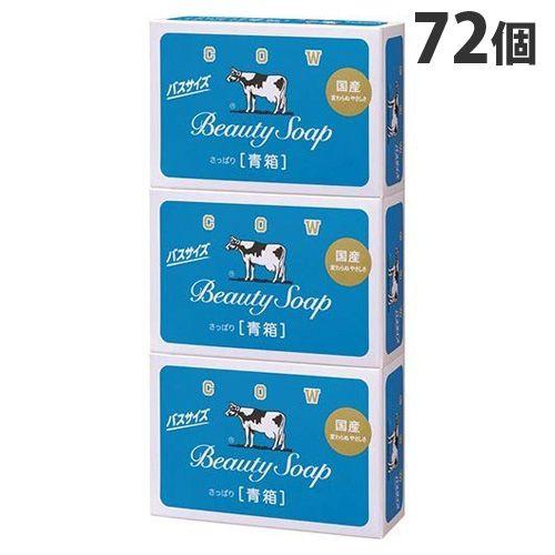 牛乳石鹸 固形石鹸 カウブランド 青箱 バスサイズ 各130g 3個入×24パック (72個)