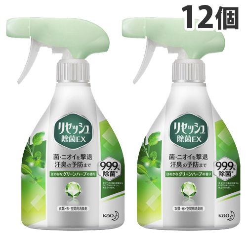 花王 布用消臭スプレー リセッシュ 除菌EX グリーンハーブの香り 本体 370ml ×12個