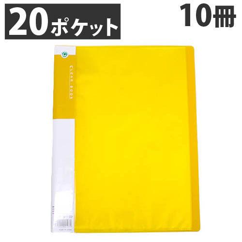 GRATES クリアブック 固定式 20ポケット A4タテ ビタミンオレンジ 10冊