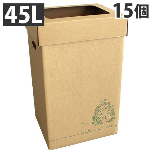【法人様限定】 GRATES ダストボックス ダンボールゴミ箱 45L 3個×5セット