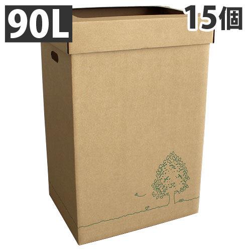 【法人様限定】 GRATES ダストボックス ダンボールゴミ箱 90L 3個×5セット