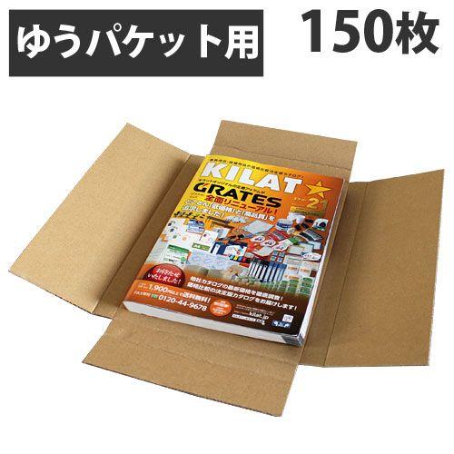 【送料無料】GRATES 無地ダンボール (ゆうパケットA4用) 150枚【他商品と同時購入不可】