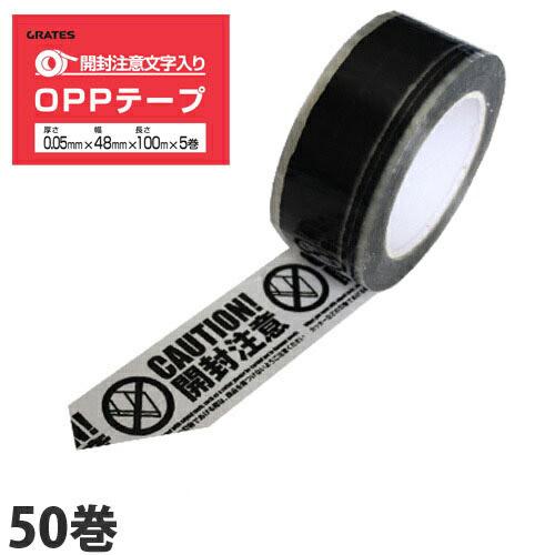 OPPテープ GRATES 開封注意文字入り 厚さ0.05mm 48mm×100m 50巻