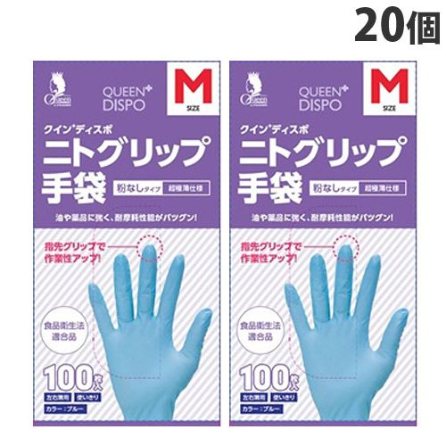 宇都宮製作 使い捨て手袋 クインプラス ニトグリップ手袋 M 100枚入×20個