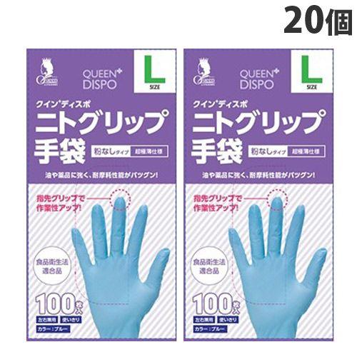 宇都宮製作 使い捨て手袋 クインプラス ニトグリップ手袋 L 100枚入×20個