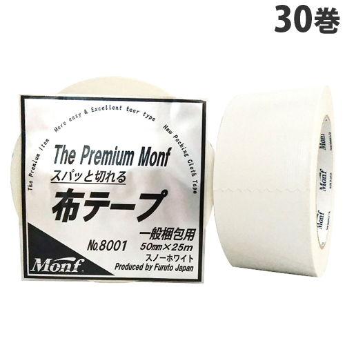 古藤工業 Monf スパッと切れる布粘着テープ 50mm×25m スノーホワイト 30巻 No.8001SW