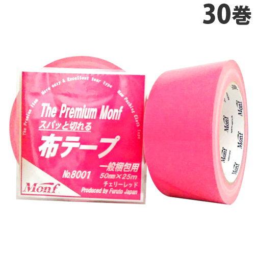 古藤工業 Monf スパッと切れる布粘着テープ 50mm×25m チェリーレッド 30巻 No.8001CR