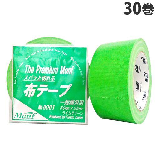 古藤工業 Monf スパッと切れる布粘着テープ 50mm×25m ライムグリーン 30巻 No.8001LG