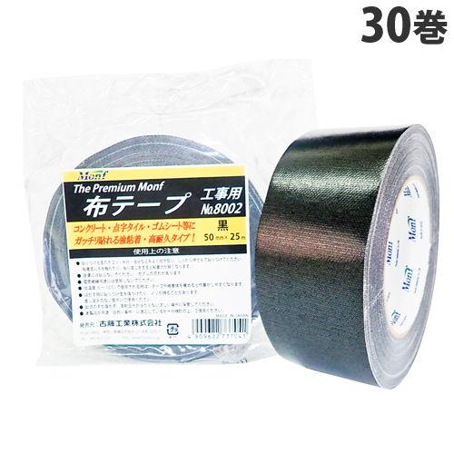 古藤工業 Monf 工事用布粘着テープ 50mm×25m 黒 30巻 No.8002
