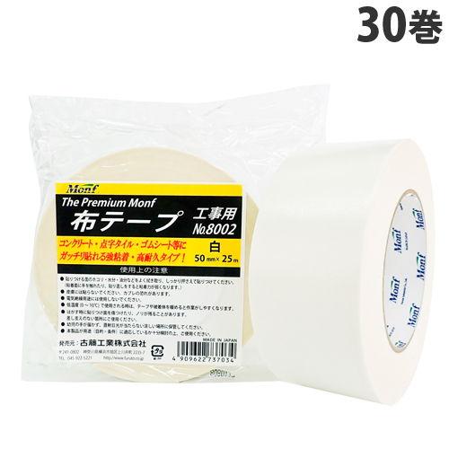 古藤工業 Monf 工事用布粘着テープ 50mm×25m 白 30巻 No.8002