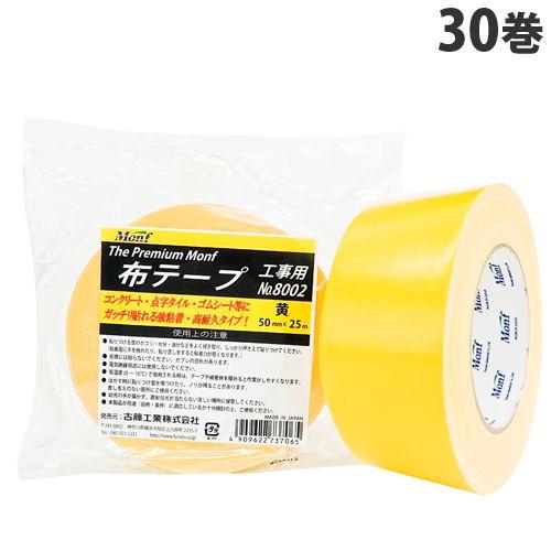 古藤工業 Monf 工事用布粘着テープ 50mm×25m 黄 30巻 No.8002