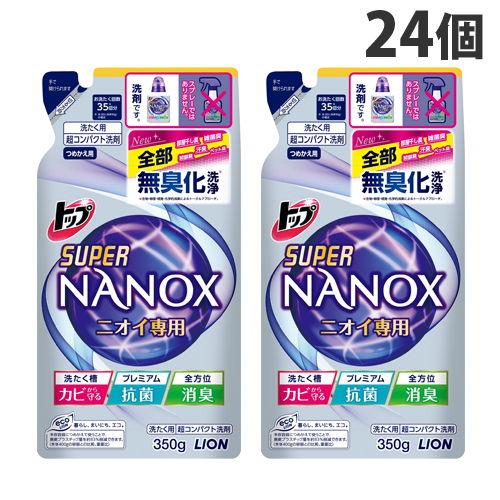 ライオン 洗濯洗剤 トップ スーパーナノックス ニオイ専用 つめかえ用 350g×24個