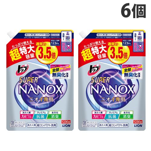 ライオン 洗濯洗剤 トップ スーパーナノックス ニオイ専用 つめかえ用 超特大 1230g×6個
