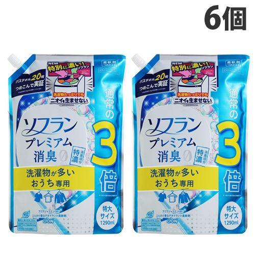 ライオン 柔軟剤 ソフラン プレミアム消臭ゼロ 洗濯物が多いおうち専用 つめかえ用 特大 1290ml×6個